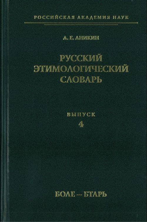 Russkij etimologicheskij slovar. Vypusk 4