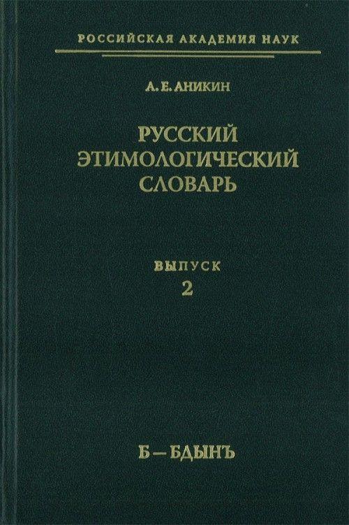 Русский этимологический словарь. Выпуск 2