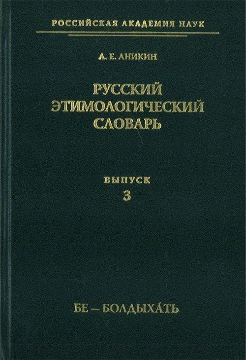 Russkij etimologicheskij slovar. Vypusk 3