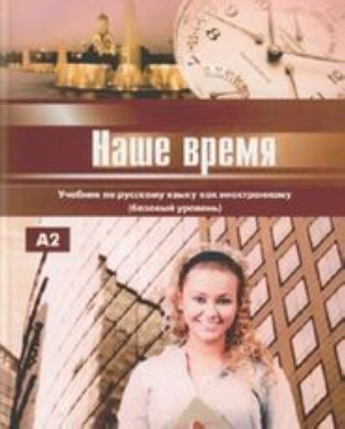 Nashe vremja : uchebnik po russkomu jazyku kak inostrannomu (bazovyj uroven). The set consists of book and CD