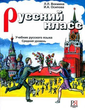Русский класс. Учебник русского языка. Средний уровень. Комплект учебник и CD-MP3. Уровень B1-B2