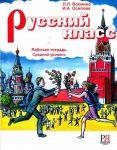 Russkij klass. Rabochaja tetrad. / Russian class. Workbook. Student's book. Intermediate level  B1-B2.