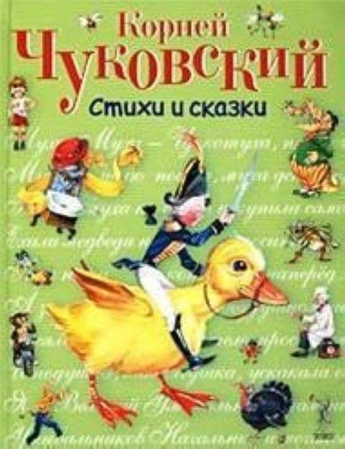 Kornej Chukovskij. Stikhi i skazki