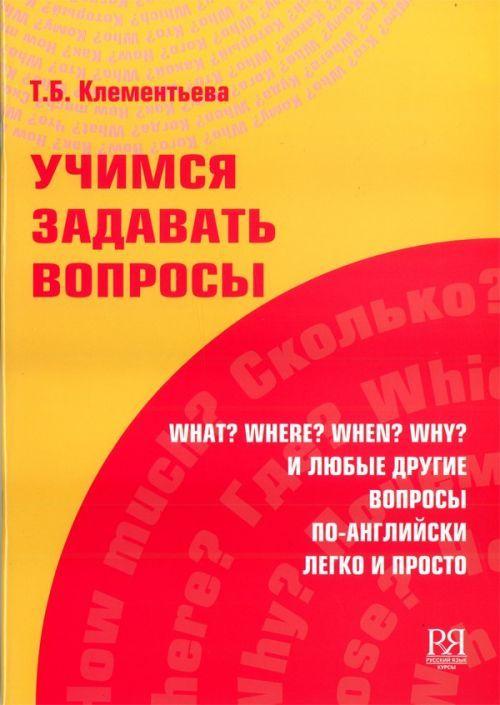 Учимся задавать вопросы : What? Where? When? Why? и любые другие вопросы по-английски легко и просто
