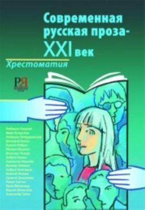 Современная русская проза — XXI век. Хрестоматия. Часть 1