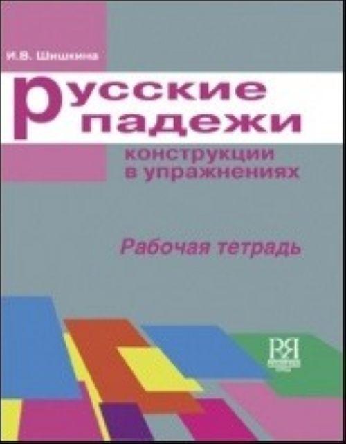 Русские падежи: конструкции в упражнениях. Рабочая тетрадь