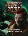 Metro 2033. Osada raja