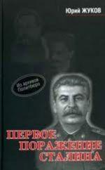Pervoe porazhenie Stalina