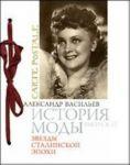 Istorija mody. Vypusk 12. Zvezdy stalinskoj epokhi