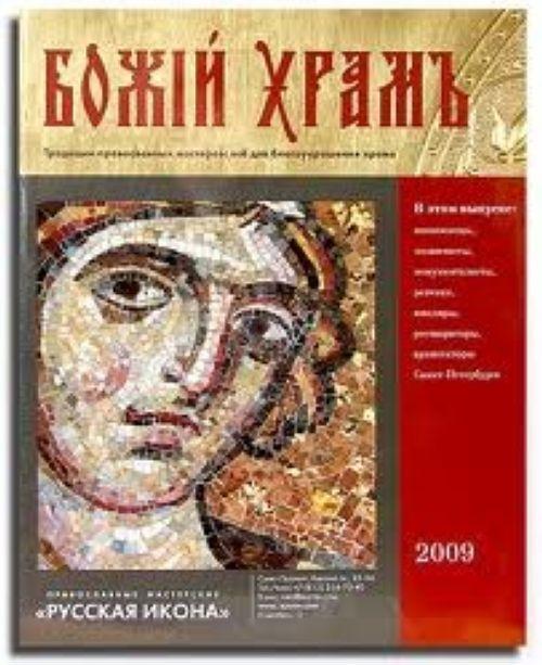 """Katalog """"Bozhij Khram"""" 2009 Traditsii pravoslavnykh masterov: vse dlja ukrashenija khrama"""