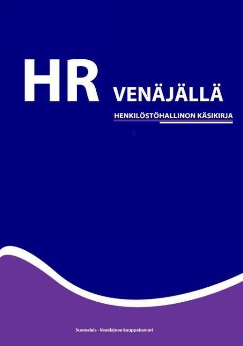 HR Venajalla