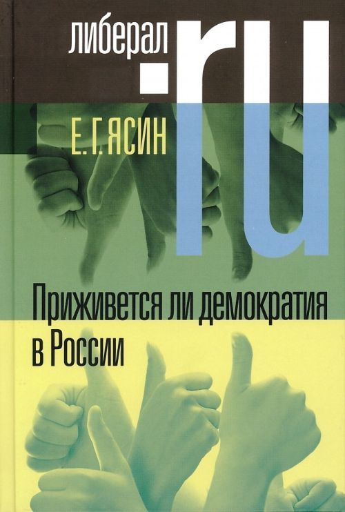 Prizhivetsja li demokratija v Rossii
