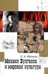Mikhail Bulgakov i mirovaja kultura