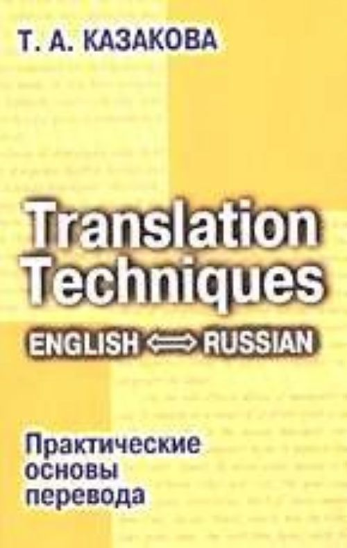 Translation Techniques: English - Russian / Prakticheskie osnovy perevoda