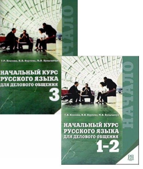 Nachalnyj kurs russkogo jazyka dlja delovogo obschenija. Parts 1-3. Incl. CD-MP3