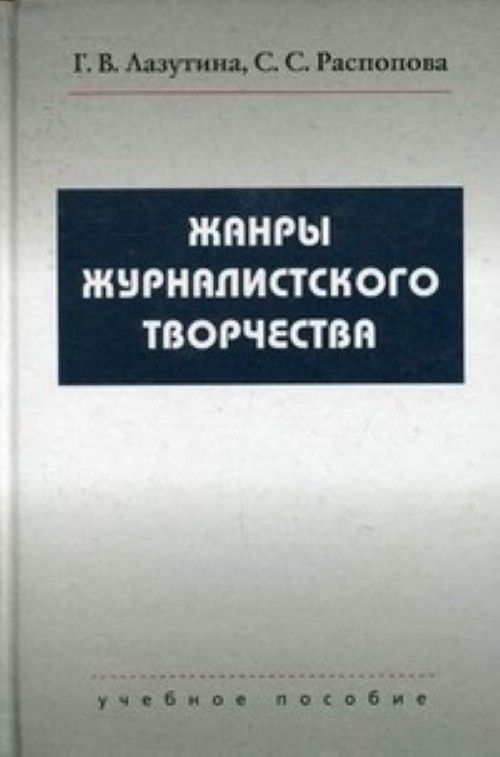 Zhanry zhurnalistskogo tvorchestva