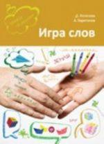 Igra slov: vo chto i kak igrat na uroke russkogo jazyka. Uchebnoe posobie