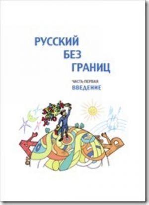 Russkij bez granits: uchebnik dlja detej iz russkogovorjaschikh semej : v trekh chastjakh. Chast 1 : Vvedenie