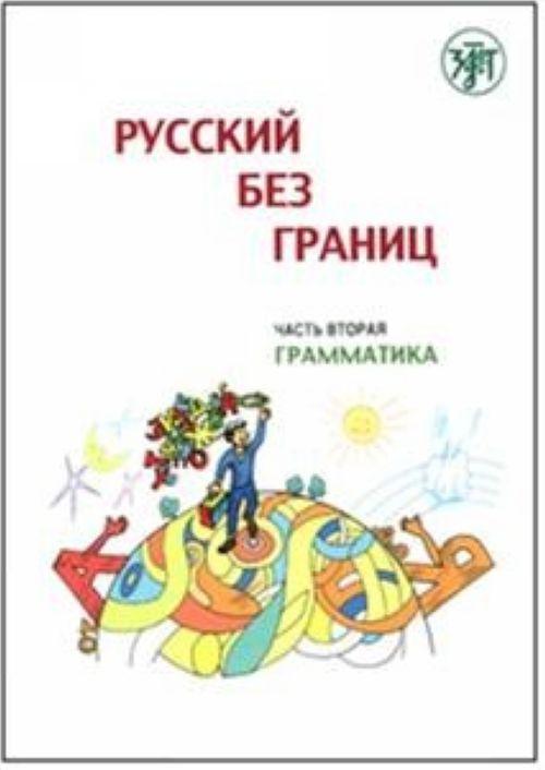Russkij bez granits : uchebnik dlja detej iz russkogovorjaschikh semej : v trekh chastjakh Chast 2 : Grammatika