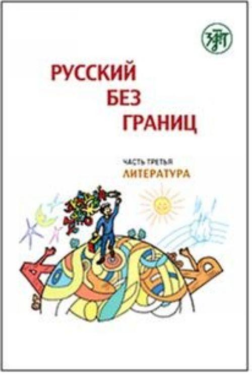 Russkij bez granits : uchebnik dlja detej iz russkogovorjaschikh semej : v trekh chastjakh. Chast 3: Literatura