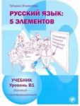 Russkij jazyk: 5 elementov. Uroven B1 / Russian language: 5 elements: level B1 (basic level - first certificate level) Audio materials by QR code