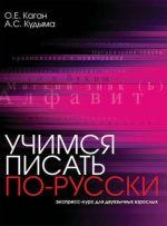 Uchimsja pisat po-russki: ekspress-kurs dlja dvujazychnykh vzroslykh