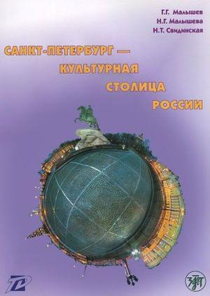 Санкт-Петербург — культурная столица России: тексты для чтения и развития