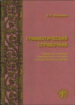 Grammaticheskij spravochnik: traditsionno-sistemnoe i funktsionalno sistemnoe opisanie russkoj grammatiki
