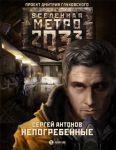 Metro 2033. Nepogrebennye