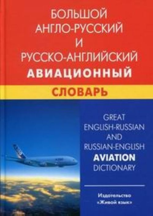 Great English-Russian and Russian-English Aviation Dictionary