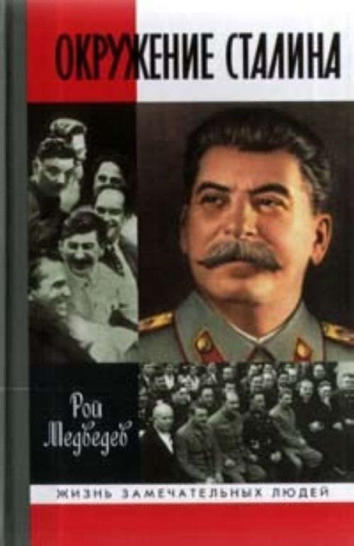 Okruzhenie Stalina