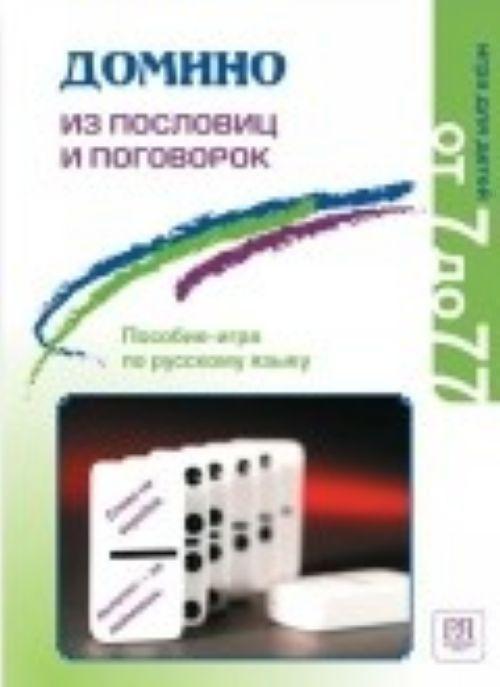 Domino iz poslovits i pogovorok : posobie-igra po russkomu jazyku