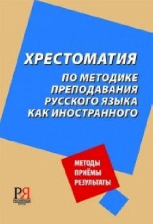 Khrestomatija po metodike prepodavanija russkogo jazyka kak inostrannogo