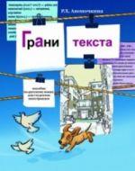 Grani teksta: Uchebnoe posobie po russkomu jazyku dlja inostrannykh studentov-nefilologov