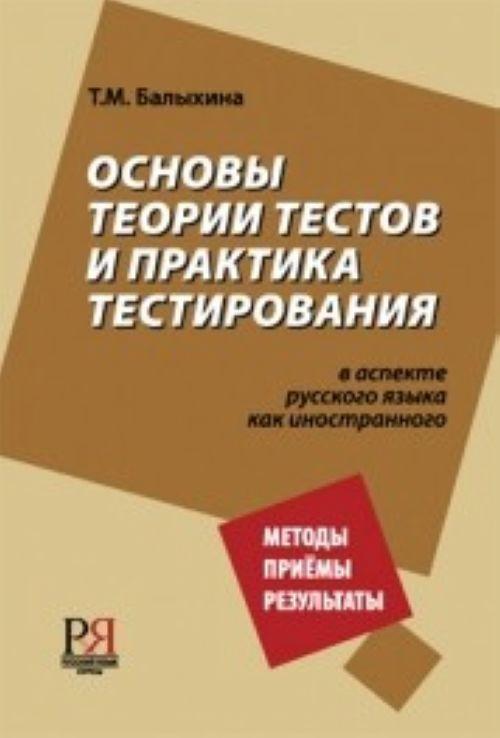 Osnovy teorii testov i praktika testirovanija (v aspekte russkogo jazyka kak inostrannogo)