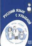 Russkij jazyk s ulybkoj : korotkie istorii, shutki, dialogi : posobie dlja izuchajuschikh russkij jazyk kak inostrannyj. The set consists of book and CD