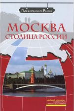 Moskva - stolitsa Rossii: The set consists of book and DVD