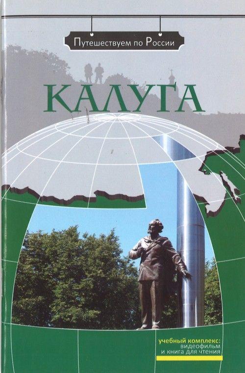 Калуга: комплексное учебное пособие для изучающих русский язык как иностранный. Вкл. DVD