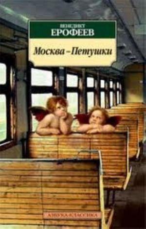 Moskva-Petushki