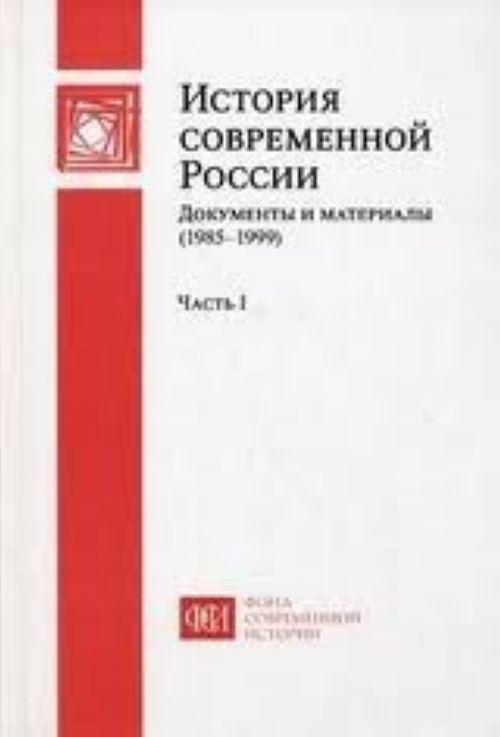 Istorija sovremennoj Rossii. Dokumenty i materialy (1985-1999). V 2 chastjakh. Chast 1