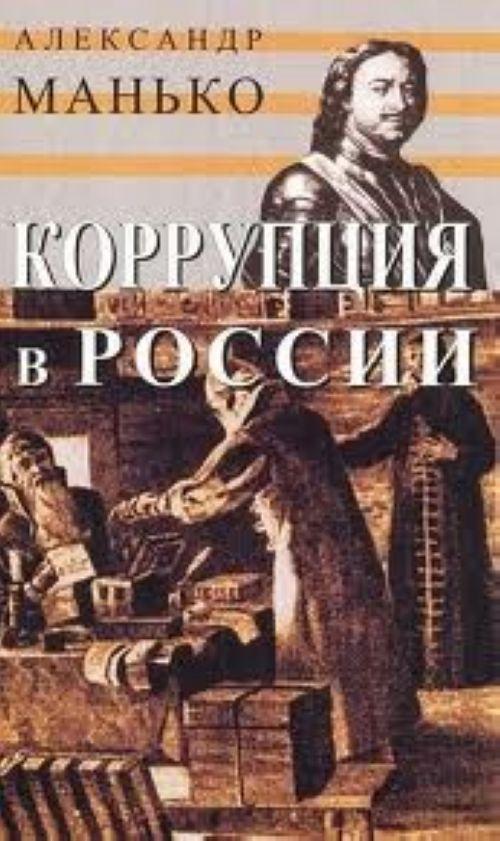 Korruptsija v Rossii. Osobennosti natsionalnoj bolezni