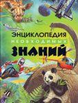 Entsiklopedija neobkhodimykh znanij