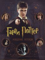 Garri Potter. Rozhdenie legendy.