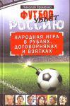 Futbol ubet Rossiju. Narodnaja igra v rubljakh, dogovornjakakh i vzjatkakh.