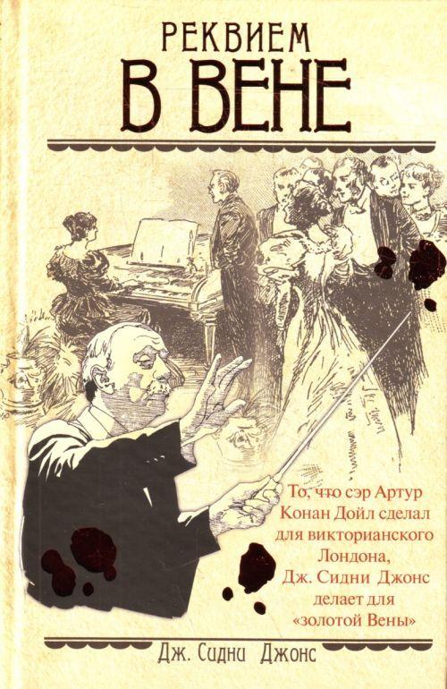 Rekviem v Vene