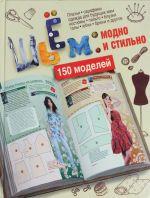 Shem: modno i stilno. 150 modelej