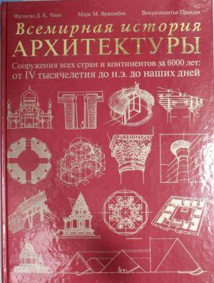 Всемирная история архитектуры. Сооружения всех стран и континентов за 6000 лет: от IV тысячелетия до н.э. до наших дней.