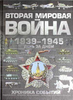 Vtoraja mirovaja vojna,1939-1945. Den za dnem. Khronika sobytij