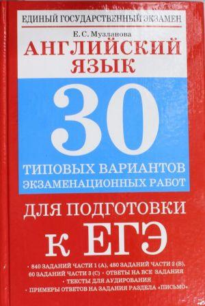 Anglijskij jazyk. 30 tipovykh variantov ekzamenatsionnykh rabot dlja pogotovki k EGE