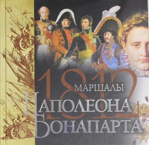 Маршалы Наполеона
